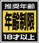 File:Sega18.png