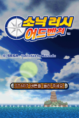 SonicRushAdventure DS KR Title.png