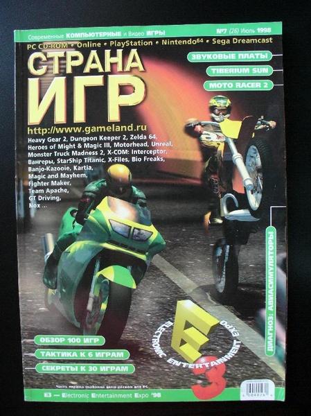 File:Strana igr RU 26.pdf