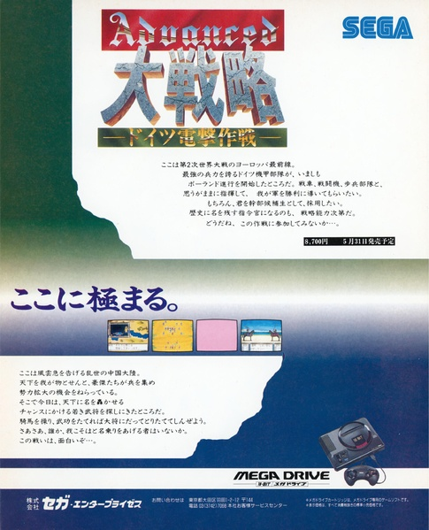 File:BeepMD JP 1991-04.pdf