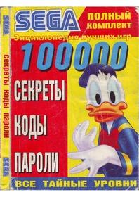 Entsiklopediya igr Sega. 100000 sekrety, kody, paroli (2005).pdf
