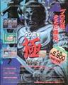 SSM JP 19960112 1996-01.pdf