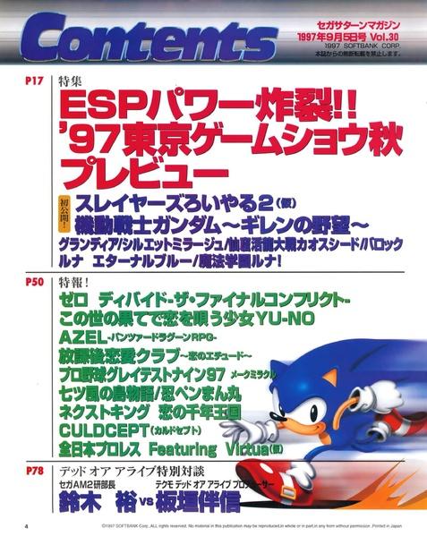 File:SSM JP 19970905 1997-30.pdf