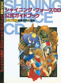 Shining Force CD Official Guide Book JP.pdf