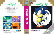 Sonic1 MD KR gold cover.jpg