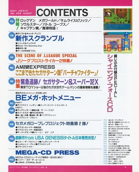File:BeepMD JP 1994-08.pdf