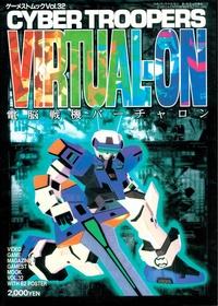 GamestMook 032 VirtualOn.pdf