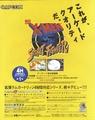 SSM JP 19971205 1997-42.pdf