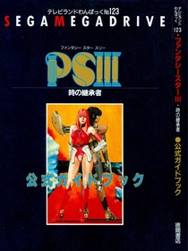 Phantasy Star III Official Guide Book JP.pdf