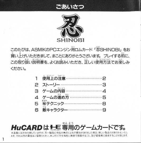 File:Shinobi PCE HuCard JP Manual.pdf