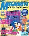 BeepMD JP 1995-01.pdf