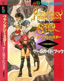 Phantasy Star IV Game Guide Book JP.pdf