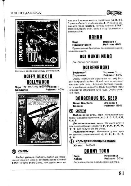 File:1700 igr dlya Sega 2003.pdf