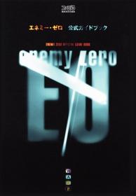 EnemyZeroKoushikiGuideBook Book JP.pdf