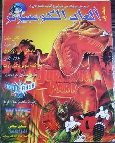 AlaabAlcomputtar SA 1995-06.pdf