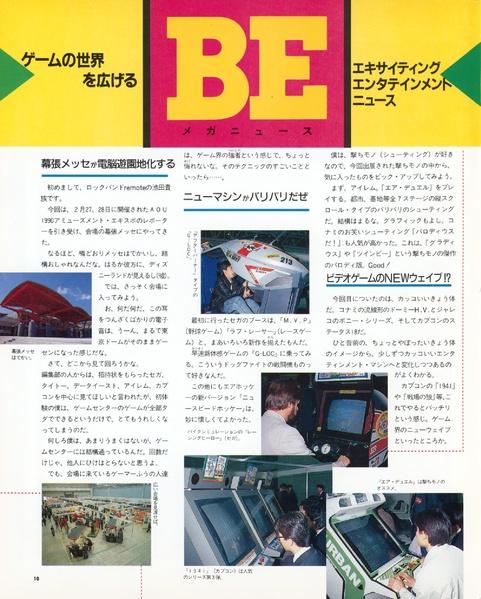 File:BeepMD JP 1990-04.pdf