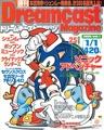 DCM JP 19990101 1999-01.pdf