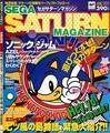 SSM JP 19970606 1997-18.pdf