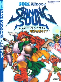 Shining Soul Complete Strategy Guide JP.pdf