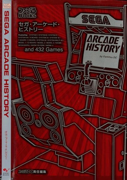 File:Sega Arcade History JP EnterBrain Book-1.pdf