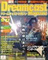 DCM JP 19990917 1999-28.pdf