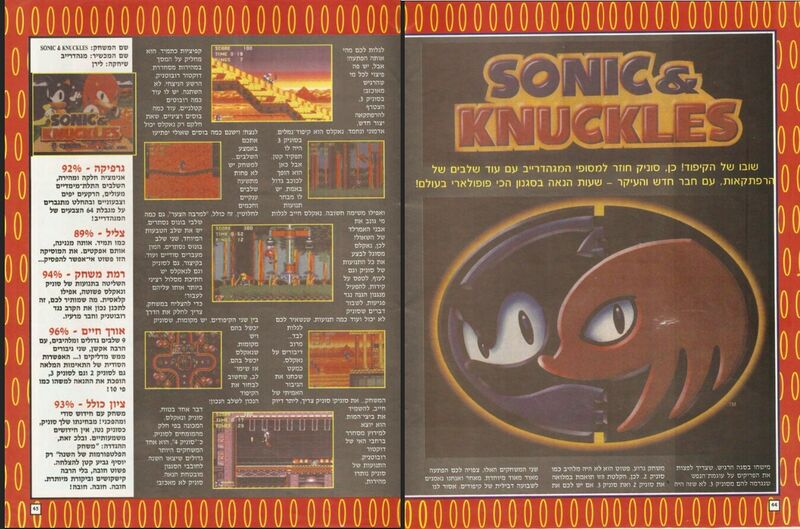 File:Freak 25 IL Sonic and Knuckles.jpg