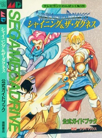 Shining and the Darkness Official Guide Book JP.pdf
