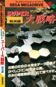 SuperdaisenryakuAttackManualBookTactics JP Guide.pdf