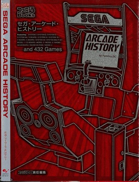 File:Sega Arcade History JP EnterBrain Book.pdf