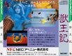 Altered Beast PCE CD-ROM2 JP Back.jpg