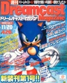 DCM JP 19981120 1998-01.pdf