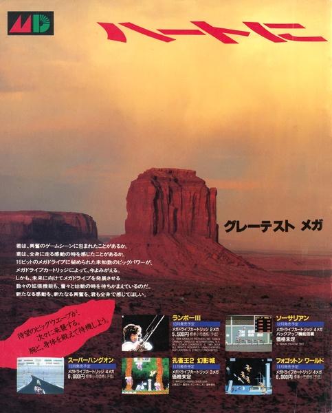 File:BeepMD JP 1989-09.pdf