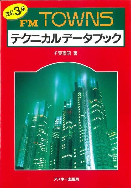 File:FM TOWNS JP Technical Data Book.pdf