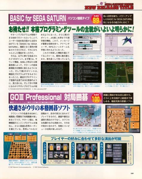 File:SSM JP 19970808 1997-27.pdf