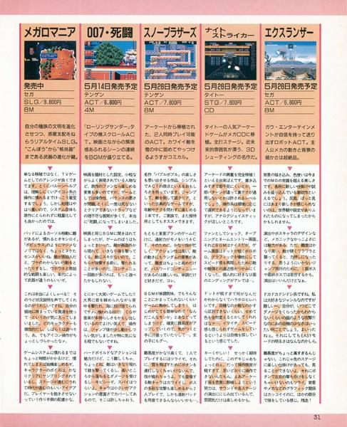 File:DengekiMD JP 03.pdf