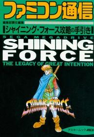 Shining Force Strategy Guide JP.pdf