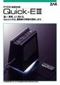 ZAXQuick-EIII JP Brochure.pdf