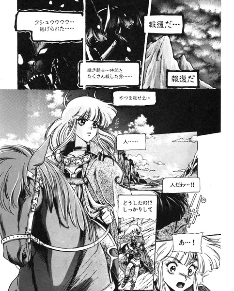 File:MarukatuMD JP 01.pdf