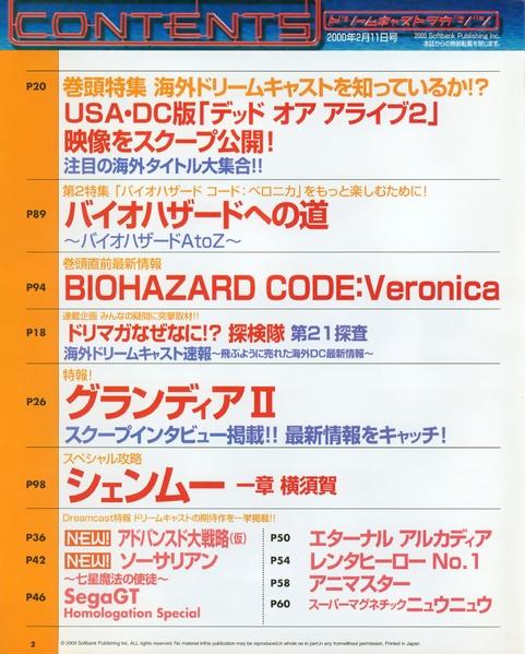 File:DCM JP 20000211 2000-04.pdf