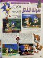 AlaabAlcomputtar SA 4 Sonic The FIghters.jpg