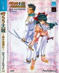 Sakura Taisen Atsuki Chishio ni Official Final Guide JP.pdf