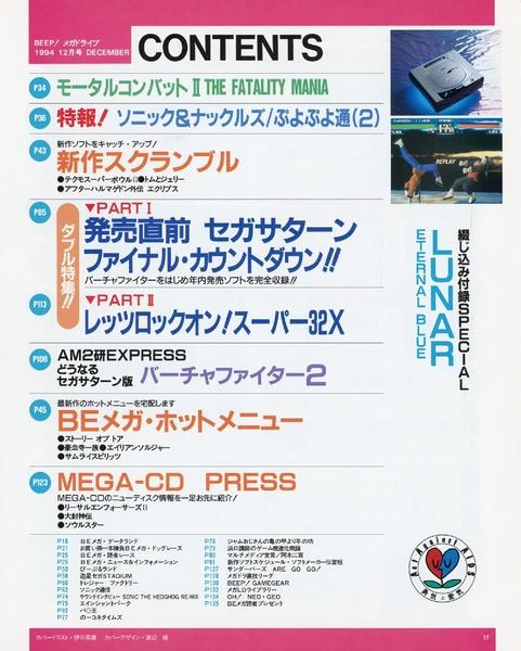 File:BeepMD JP 1994-12.pdf