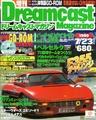 DCM JP 19990723 1999-22ex.pdf