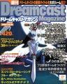DCM JP 19990507 1999-15.pdf