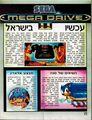 Freak 14 IL Mega Drive.jpg