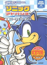 SonicAdvanceVictoryPerfect JP guide.pdf