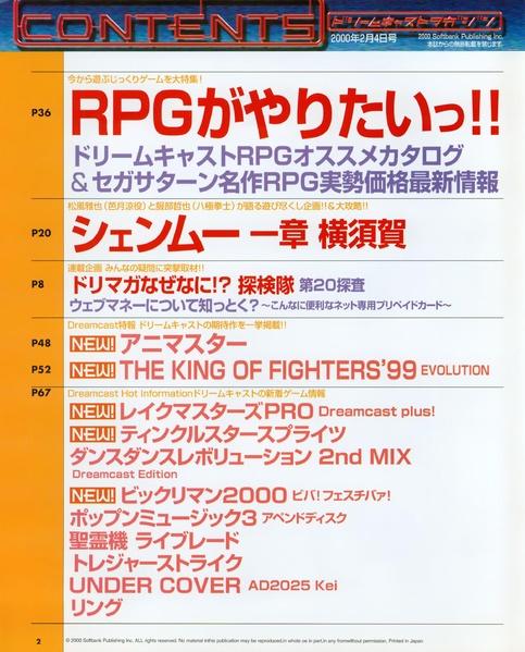 File:DCM JP 20000204 2000-03.pdf