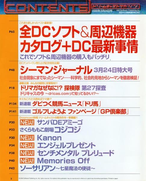 File:DCM JP 20000324 2000-10.pdf
