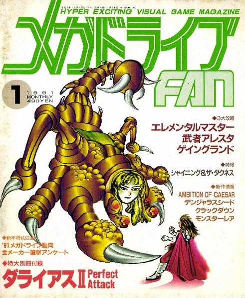 File:Megadrive Fan 1991-01.pdf