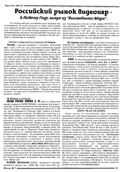 File:Yunior 7-1996 RU.pdf